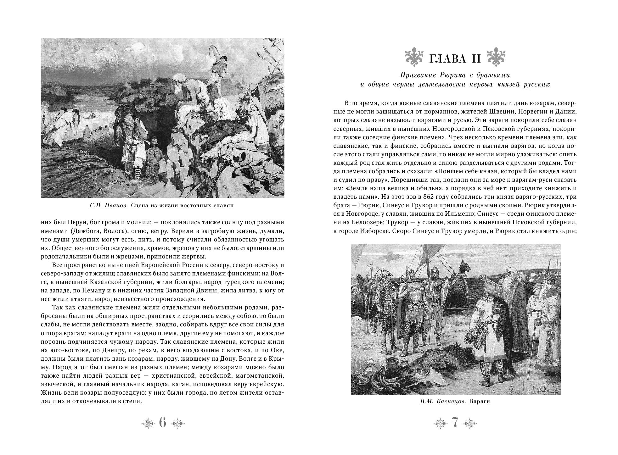 Книга верзилина по следам робинзона читать