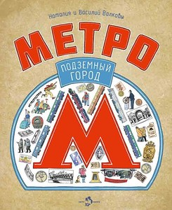 Метро. Подземный город, В. Волков, Н. Волкова