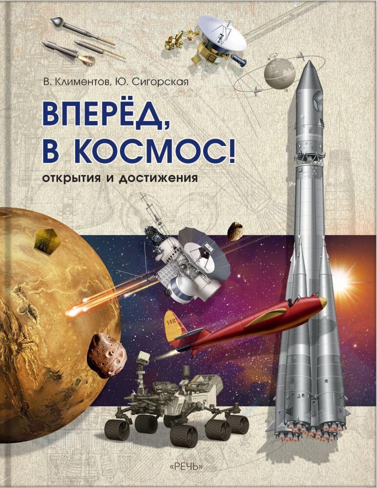 Вперёд, в космос!, Климентов Вячеслав Львович, Сигорская Юлия Александровна