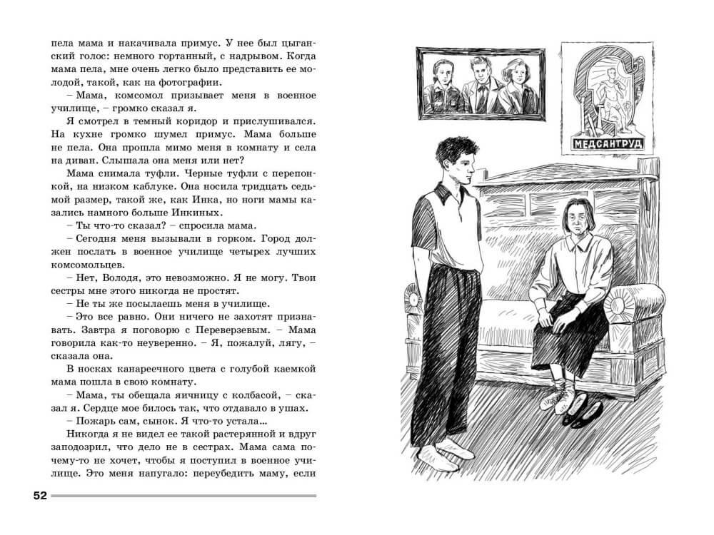 БОРИС БАЛТЕР КНИГИ СКАЧАТЬ БЕСПЛАТНО